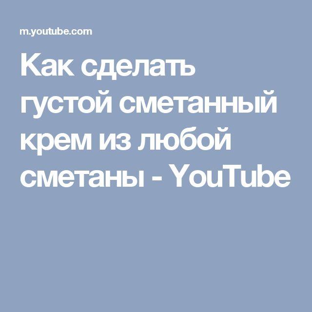 Как сделать густой сметанный крем из любой сметаны - YouTube