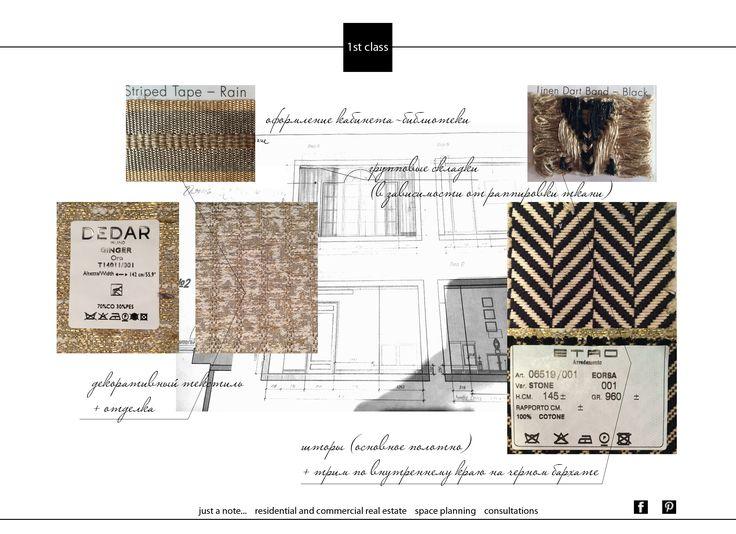 Текстиль и подбор басонных изделий. Все в проект! Textiles and trimmings collection. All for the project #1stclass #interiordesing #decor #интерьер #проект #realestate #interiordesing