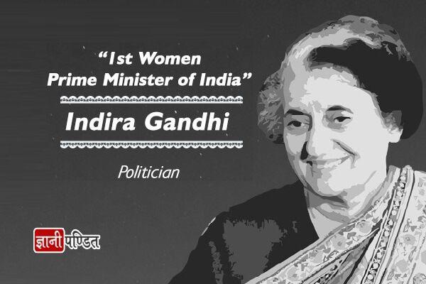 Indira Gandhi Biography In Hindi 2020 Essay