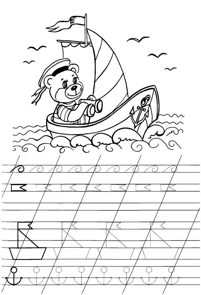 Пропись для моряка - razukrashki.com