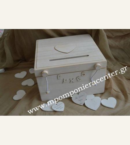 Κουτί ευχών ιδιαίτερο με καρδούλες για ευχές!!!!