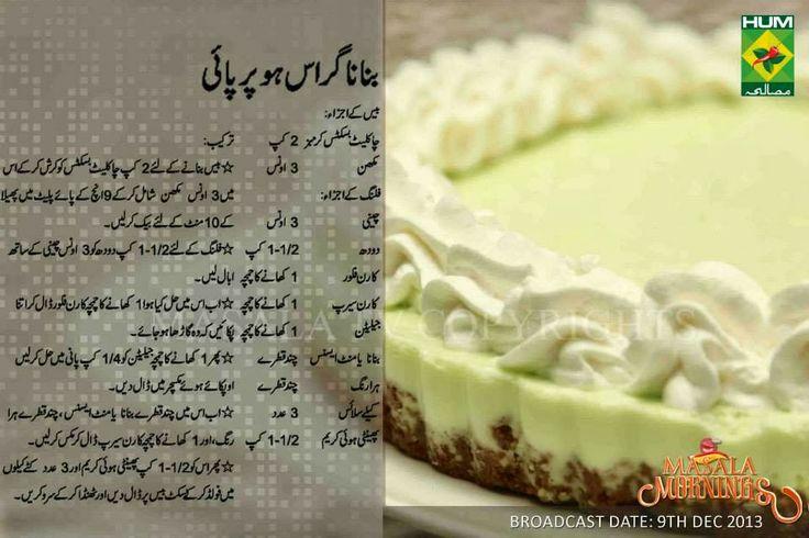 Banana Cake Recipe In Urdu Video: Banana Grass Hoper Pie Shireen Anwar Recipe In Urdu