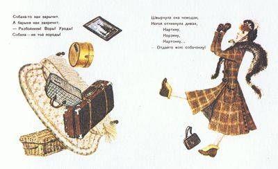 В.В. Лебедев Багаж М., 1965. Разворот.