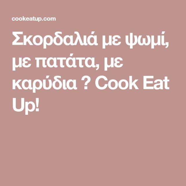 Σκορδαλιά με ψωμί, με πατάτα, με καρύδια ⋆ Cook Eat Up!