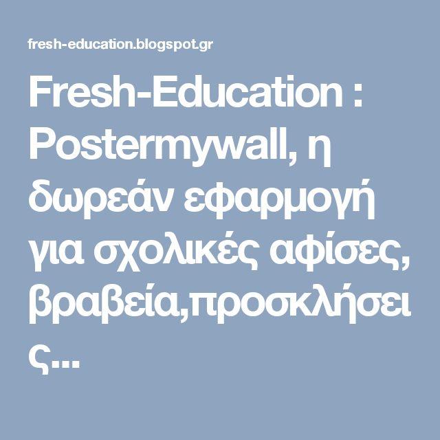 Fresh-Education                  : Postermywall, η δωρεάν εφαρμογή για σχολικές αφίσες, βραβεία,προσκλήσεις...