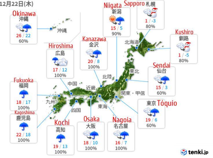 Chuva em todo o Japão e algumas regiões com ventos e trovoadas