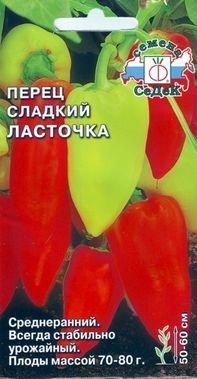 Среднеранний (105-110 дней) сорт для открытого грунта и пленочных укрытий. Растение полураскидистое, высотой 50-60 см. Плоды конусовидные, гладкие, глянцевые, в технической спелости- светло-зеленые, в биологической – красные, массой 70-80 г, толщина стенки 5-7 мм. Вкусовые качества отличные. Ценность сорта: выносливость к бактериальному увяданию, продолжительное плодоношение, высокие вкусовые и товарные качества.