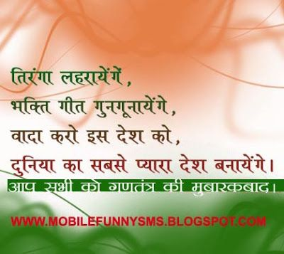 MOBILE FUNNY SMS: 26 JANUARY WALLPAPER  REPUBLIC DAY SCRAPS, REPUBLIC DAY STORY, REPUBLIC PIC, SHAYARI FOR REPUBLIC DAY, SHAYARI FOR REPUBLIC DAY IN HINDI, SHORT SPEECH FOR REPUBLIC DAY, SMS REPUBLIC DAY, SPEECHES ON REPUBLIC DAY
