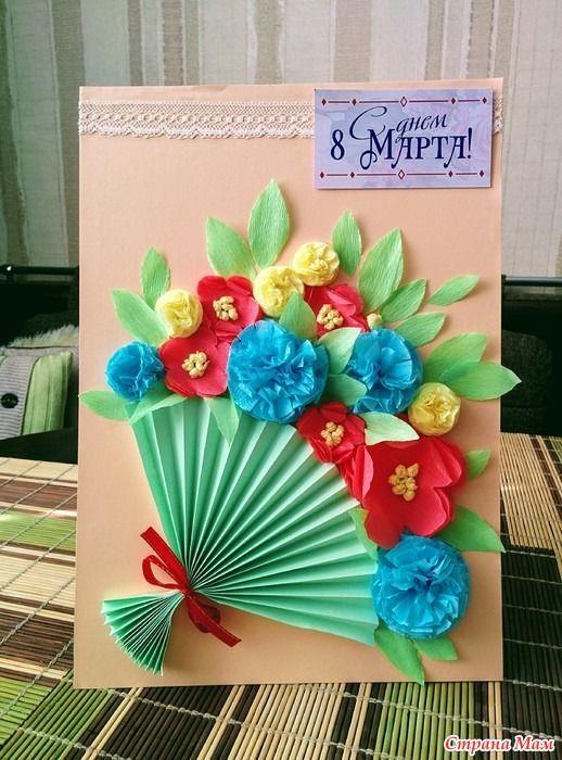 Открытка к 8 Марта. Основа плотный картон. Цветы из салфеток и гофробумаги. Делается быстро и легко!