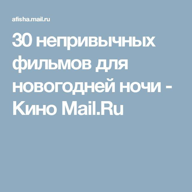 30 непривычных фильмов для новогодней ночи - Кино Mail.Ru