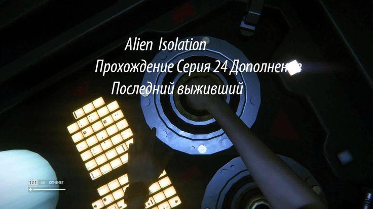 Alien  Isolation Прохождение Серия 24 Дополнение Последний выживший
