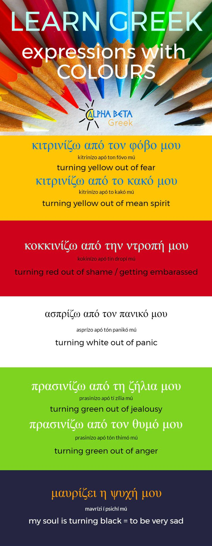 Greek expressions with colours, talking about emotions.