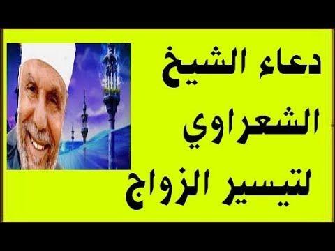 دعاء الشيخ الشعراوي لتيسير الزواج أدعية مستجابة فى الحال Youtube Movie Posters Playbill