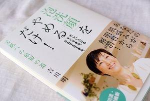 「泡洗顔をやめるだけ!吉川千明著 美肌への最短の道」を読んで泡洗顔をやめてみた結果 | 敏感肌のスキンケア研究所