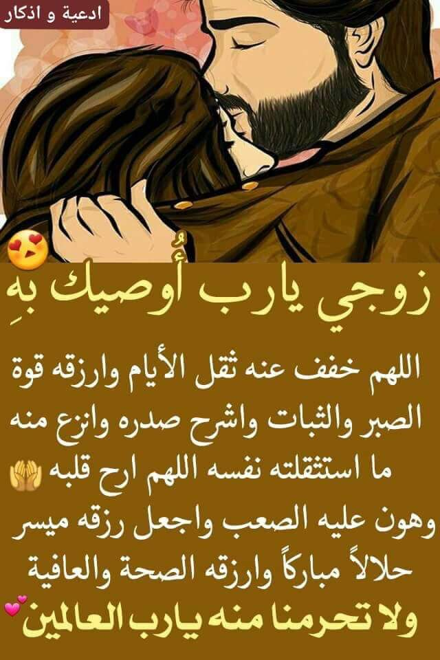 Pin By صورة و كلمة On Duea دعاء Love Husband Quotes Arabic Love Quotes Good Morning Texts