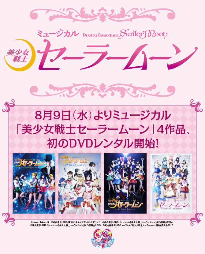 Sailor Moon musicals will be available at Japanese DVD rental chains http://sailormoon-official.com/goods/bluraydvdcd/170808_03musicaldvd_4.php
