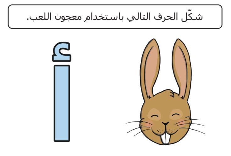 بطاقات ملونة لنشاط الحروف الهجائية باستخدام معجون اللعب