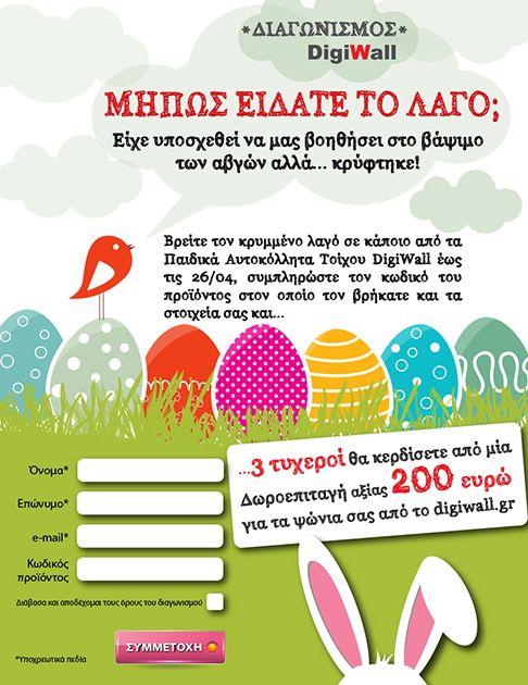 Πάρτε μέρος στο διαγωνισμό μας και κερδίστε μια δωροεπιταγή 200€ από το κατάστημά μας www.digiwall.gr