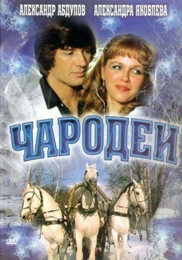 Чародеи (Charodei) 1982