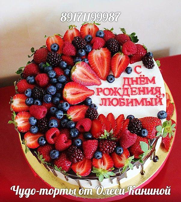 Открытки торт любимому, своими