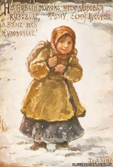 дореволюционные новогодние открытки елизаветы бём: 2 тыс изображений найдено в Яндекс.Картинках
