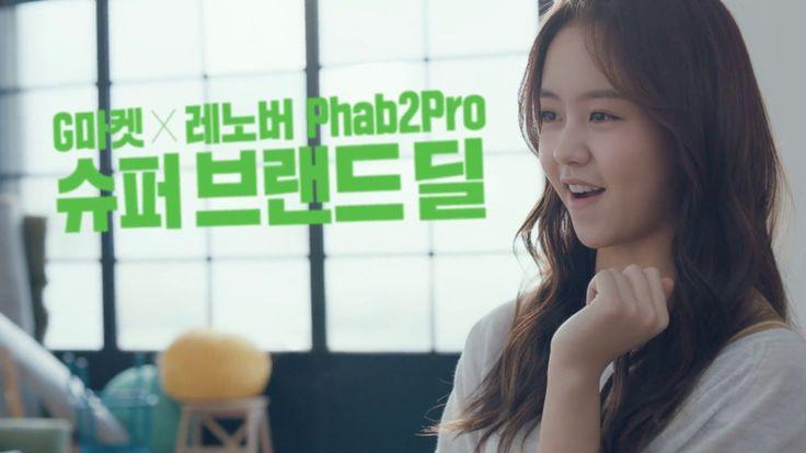 [G마켓XLenovo] 김소현, Phab 2 Pro 로 새로운 세상을 만나다
