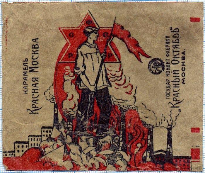 Пропагандистские обертки конфет  Советская ранняя пропаганда была тотальной и очень осмысленной. Советское агитационное искусство - это вообще феномен. Вот еще одно проявление этого невероятного движения-океана.