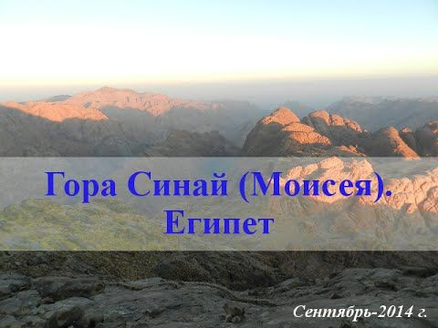 Гора Моисея, Египет, фото (Гора Синай, гора Хорив)