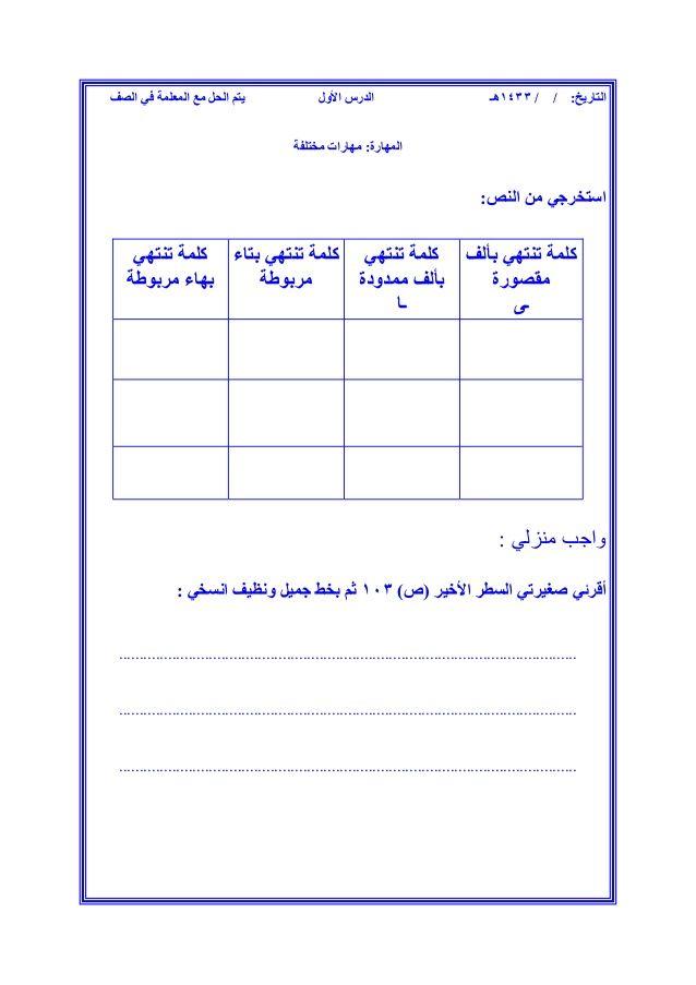 ملزمة لغتي للصف الأول الأبتدائي الفصل الثاني Learning Arabic Arabic Language Learning