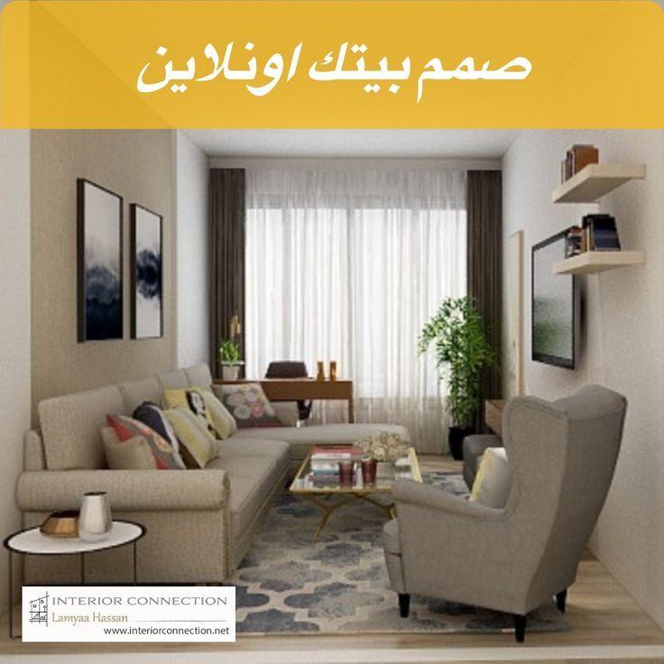 تصميم داخلي اونلاين Online Interior Design Living Room Transformation Interior Design