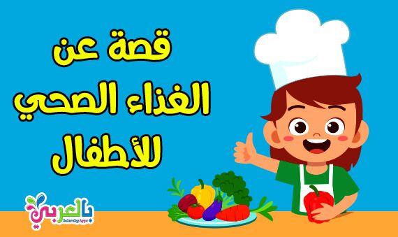 قصة قصيرة عن الغذاء الصحي للأطفال قصة حفل سلطة الخضروات قصة عن الغذاء المفيد والغير مفيد وقصص مصورة بت Arabic Kids Arabic Alphabet For Kids Alphabet For Kids