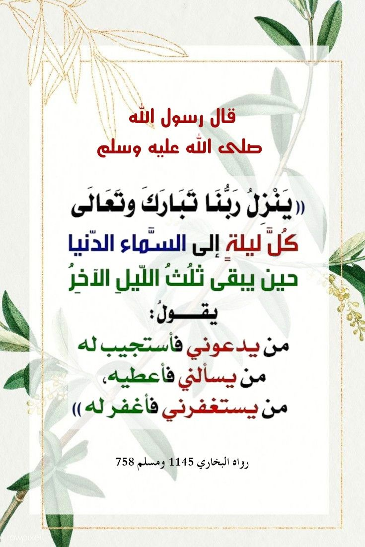 Pin By Desert Rose On روائع القرآن والسنه Quran Quotes Islam Facts Quran Quotes Inspirational