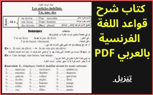 شرح قواعد اللغة الفرنسية Pdf Human Anatomy And Physiology Physiology Anatomy And Physiology