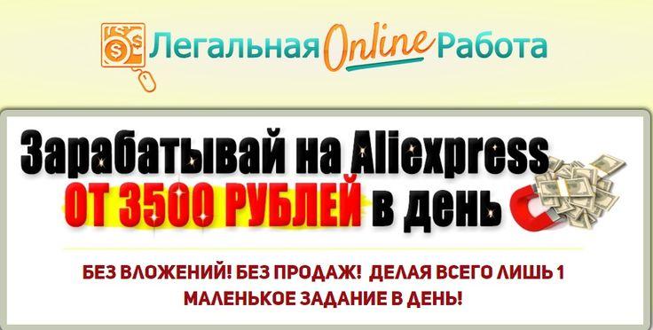 ЛЕГАЛЬНАЯ РАБОТА НА ALIEXPRESS! ОТ 3500 РУБЛЕЙ В ДЕНЬ! НЕ ДРОПШИППИНГ! ПОДРОБНОСТИ ПО ССЫЛКЕ aliexpresswork.blogspot.com   #деньги #доход #заработок #работа #вакансии #подработка #прибыль #aliexpress #интернет #профит