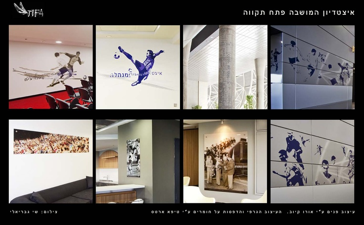 The new Stadium @ Petach-Tikva  Under the guidance of architect Sarit Gitlis 'Oro Cube'