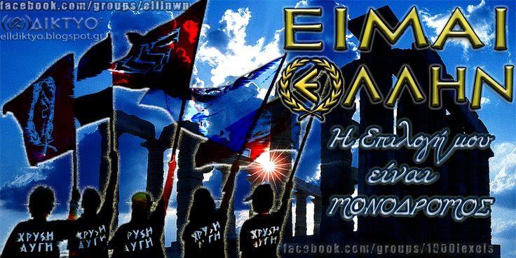 «ΟΤΑΝ Ο ΕΛΛΗΝΑΣ ΠΑΨΕΙ ΝΑ ΕΙΝΑΙ ΕΘΝΙΚΙΣΤΗΣ, ΠΑΥΕΙ ΝΑ ΕΙΝΑΙ ΕΛΛΗΝΑΣ» (Ίων Δραγούμης) - www.facebook.com/groups/ellinwn - www.facebook.com/groups/1000lexeis - www.facebook.com/maxomenos.ethnikismos - www.elldiktyo.blogspot.com