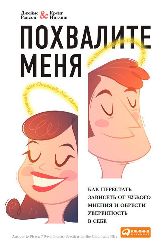 Похвалите меня. Как перестать зависеть от чужого мнения и обрести уверенность в себе #литература, #журнал, #чтение, #детскиекниги, #любовныйроман, #юмор, #компьютеры