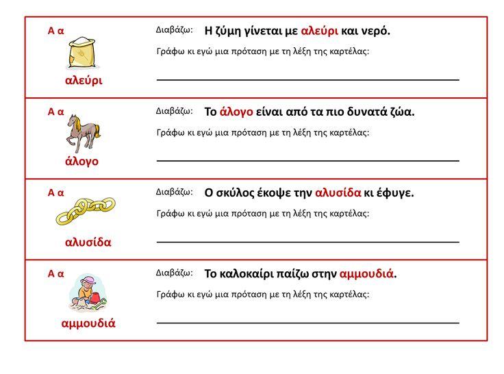 xristina's blog : Ένα μικρό λεξικό για το γράμμα α