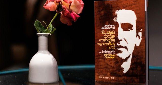 Eίπαν – έγραψαν για το δοκίμιο – μελέτη του Δημήτρη Δαμασκηνού για τη ζωή και το έργο του Μενέλαου Λουντέμη