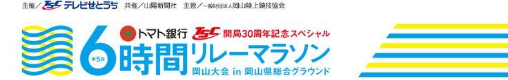トマト銀行 TSC開局30周年記念スペシャル 6時間リレーマラソン 岡山大会in岡山県総合グラウンド