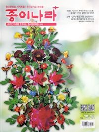 Jong Ie Nara Plus magazine 79-20 book cover