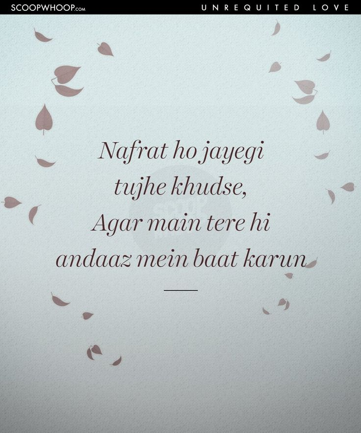 20 Hauntingly Beautiful Shayaris That Describe The Pain Of Unrequited Love Like Nothing Else Can