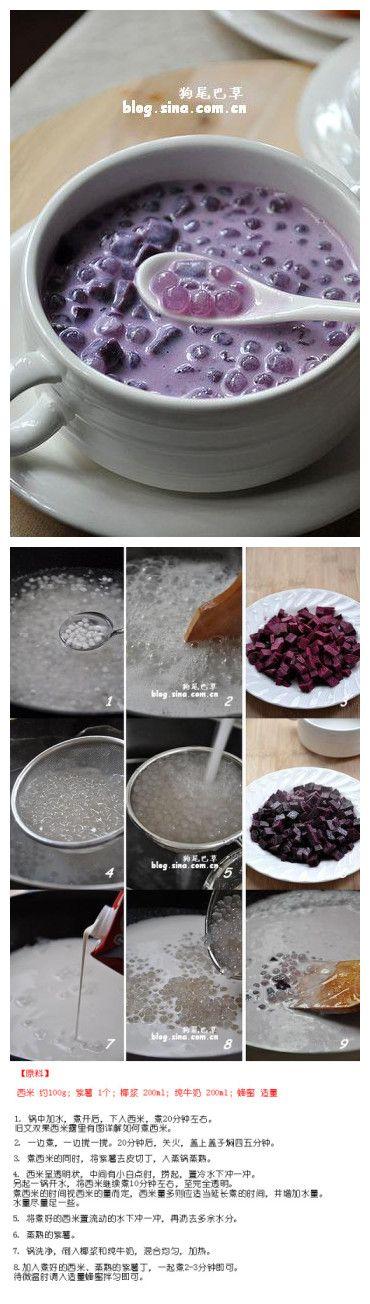 紫薯椰奶西米露 Purple Sweet Potato in Coconut Milk with Tapioca