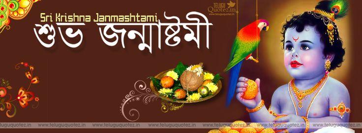 krishna-janmashtami-bengali-facebook-timeline-cover-quotes-teluguquotez.in