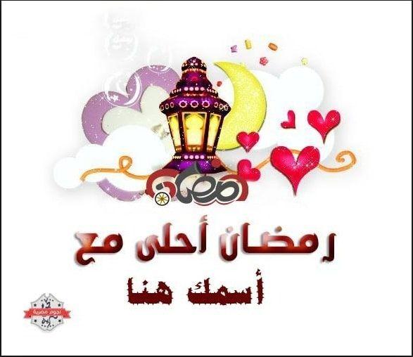 رمضان أحلى مع اسمك مع أجمل التصاميم بجميع الاسماء المختلفة Kids Background Arabic Words Enamel Pins
