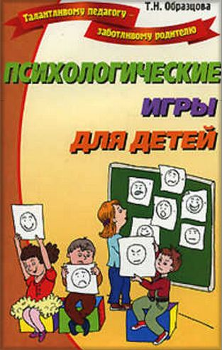 Психологические игры для детей (Татьяна Образцова) - Психологос