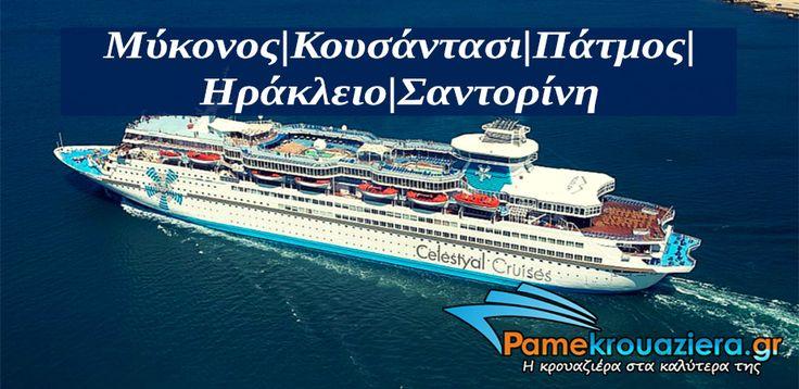 3ήμερη Κρουαζιέρα σε 4 νησιά του Αιγαίου και την Τουρκία - pamekrouaziera.gr #cruise #krouaziera #kruaziera #mykonos #kusadasi #patmos #crete #santorini #heraklion #celestyalcruises #celestyalolympia #travel #pamekrouaziera