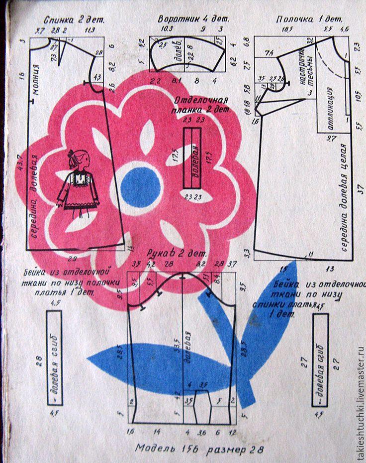 Купить журнал 1970г детская мода с чертежами , журналы винтаж - тёмно-зелёный, журнал