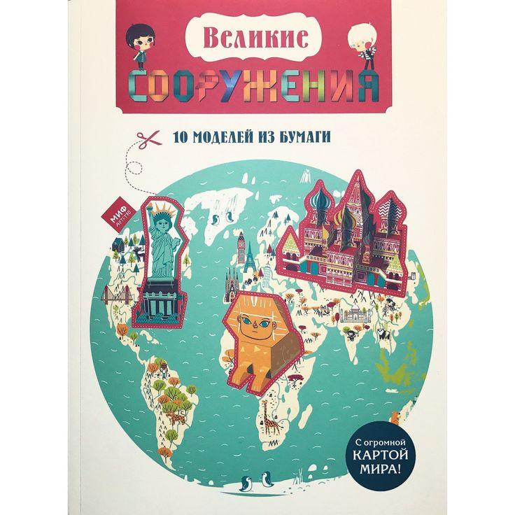 Мы переделали уже все возможные поделки. И вот у нас новая книга, с помощью которой можно знакомиться с географией, культурой разных стран и делать своими руками макеты известных сооружений.  «ВЕЛИКИЕ СООРУЖЕНИЯ. 10 моделей из бумаги» от @mifdetstvo Иллюстрации Розенн Ботуон https://www.labirint.ru/games/571603/?p=21234  В книге есть все необходимое для собирания 10 самых-самых известных построек и памятников таких, как Статуя Свободы, Сфинкс, Собор Василия Блаженного, Биг-Бен, Эйфелева…