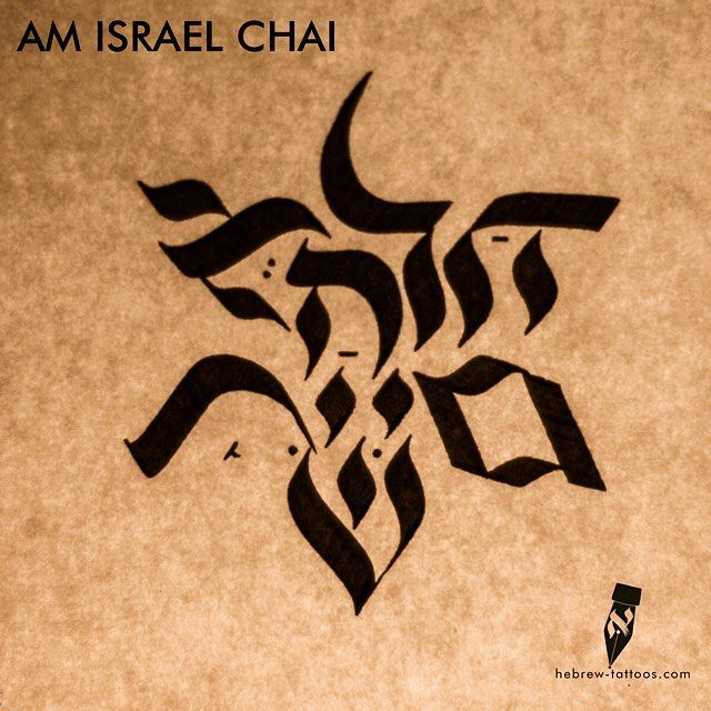 Am Israel Chai was one of our early works for a South African lad who is proudly…
